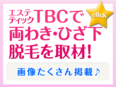 TBC新宿南口店の両脇脱毛とひざ下脱毛を取材!